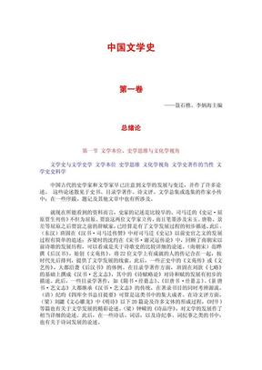 中国文学史(全四卷).pdf