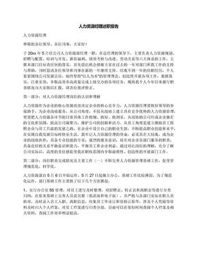 人力资源经理述职报告.docx