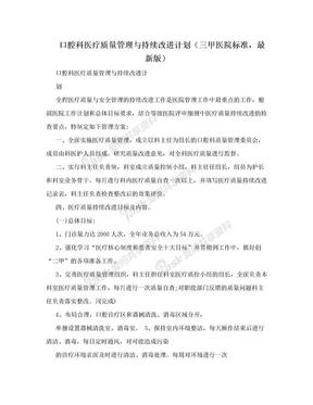 口腔科医疗质量管理与持续改进计划(三甲医院标准,最新版).doc