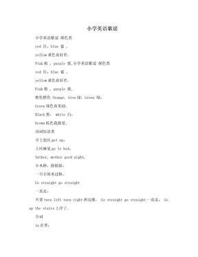 小学英语歌谣.doc
