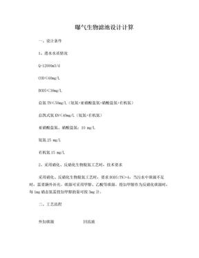 最新曝气生物滤池设计计算(2014-2-19).doc