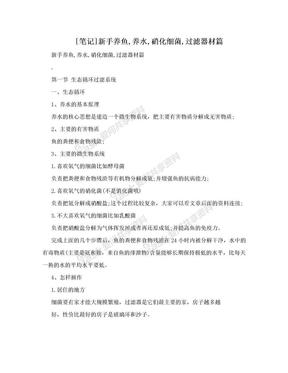 [笔记]新手养鱼,养水,硝化细菌,过滤器材篇.doc