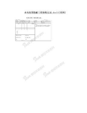水电装置隐蔽工程验收记录.doc11[资料].doc