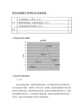 校内连锁餐厅管理信息系统建设.doc