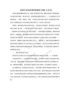 质谱介绍及质谱图的解析(来源:小木虫).doc