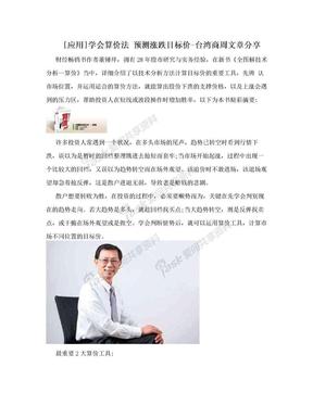 [应用]学会算价法 预测涨跌目标价-台湾商周文章分享.doc