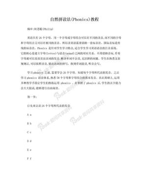 自然拼读法教程.doc