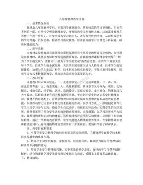 教科版八年级物理上册教学计划.doc