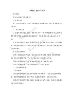 增资入股合作协议.doc
