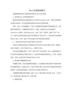 Word文档使用技巧.doc