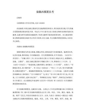 秦陇西郡置县考.doc