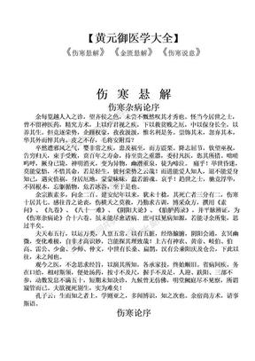 黄元御-医学大全.doc