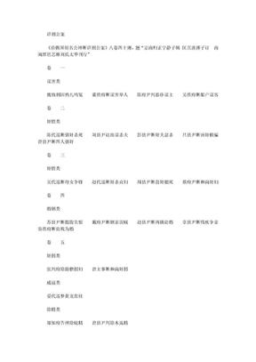 297《详刑公案》清·京南归正宁静子辑.doc