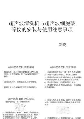 (新版)BRANSON安装操作培训优秀课件.pptx