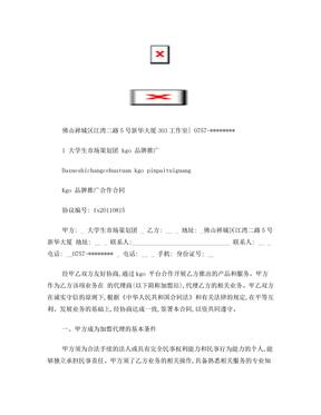 kgo品牌推广合作合同.doc