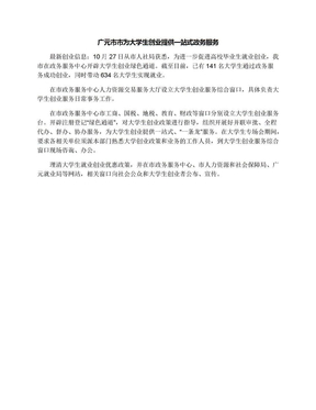 广元市市为大学生创业提供一站式政务服务.docx