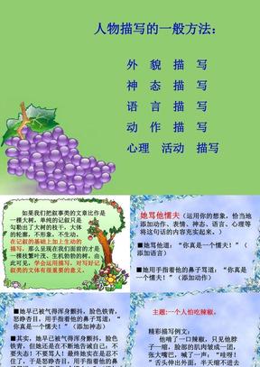 初中语文作文教学课件:人物描写.ppt