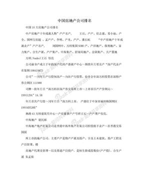 中国房地产公司排名.doc