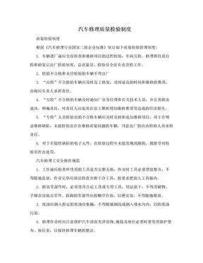 汽车修理质量检验制度.doc