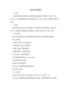 班务公开制度.doc