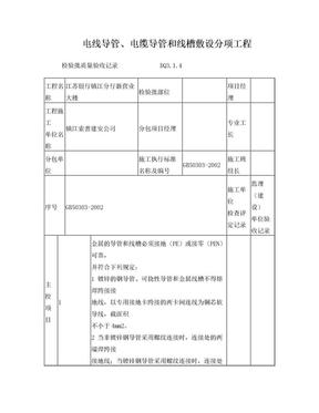 电线导管DQ3.1.4