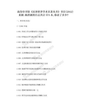 商务印书馆汉译世界名著.doc