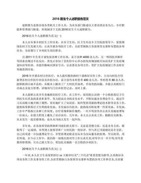 2016医生个人述职报告范文.docx