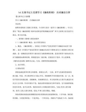 bd支部书记上党课学习《廉政准则》  注重廉洁自律.doc