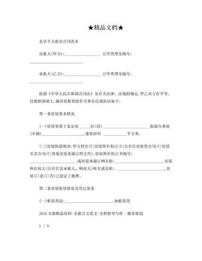 北京个人租房合同范本.doc