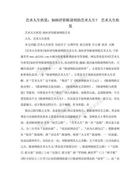 艺术人生焦晃:如何评价陈道明的艺术人生? 艺术人生焦晃.doc