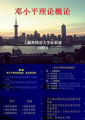 邓小平理论概论多媒体课件.ppt