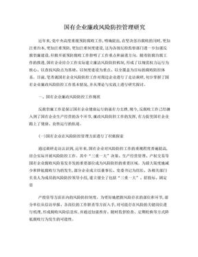 国有企业廉政风险防控管理研究.doc