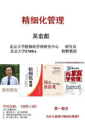 吴宏彪精细化管理.ppt