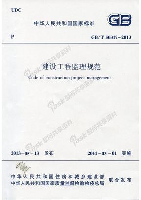 GB T50319-2013《建设工程监理规范》.pdf