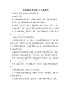 健康教育效果评价及持续改进(3).doc