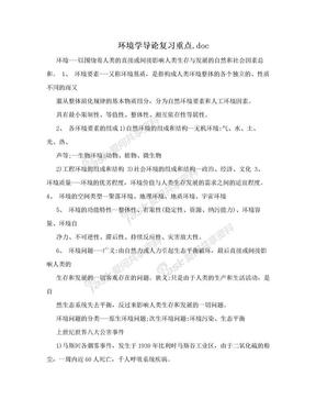 环境学导论复习重点.doc.doc
