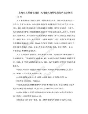 上海市工程建设规范 民用建筑电线电缆防火设计规程.doc