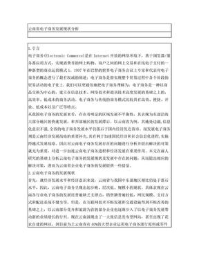 云南省电子商务发展现状分析.doc