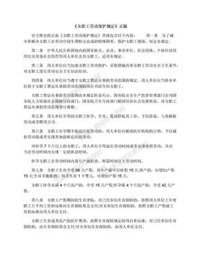 《女职工劳动保护规定》正版.docx