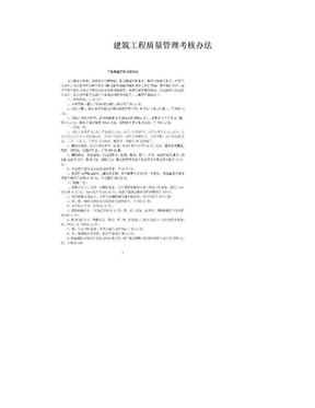 建筑工程质量管理考核办法.doc
