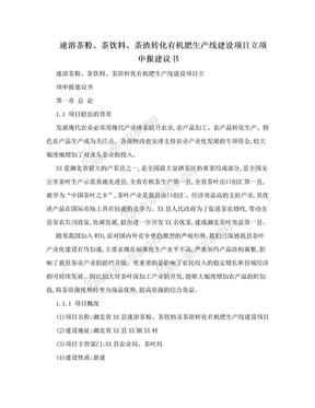 速溶茶粉、茶饮料、茶渣转化有机肥生产线建设项目立项申报建议书.doc