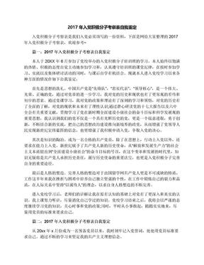 2017年入党积极分子考察表自我鉴定.docx