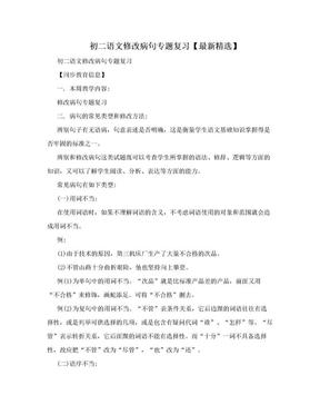 初二语文修改病句专题复习【最新精选】.doc