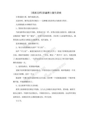 [优质文档]彭鑫博士摄生讲座.doc