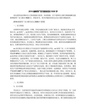 2016最新药厂实习报告范文5000字.docx