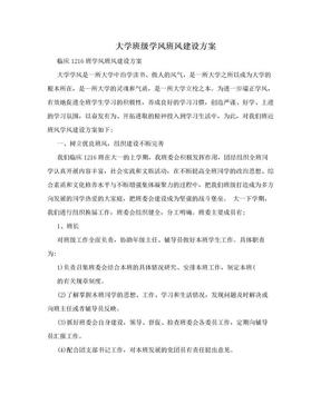 大学班级学风班风建设方案.doc