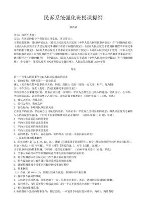 2010众合系统强化班民诉讲义-郑其斌.doc