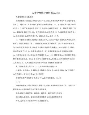 人事管理统计分析报告.doc.doc