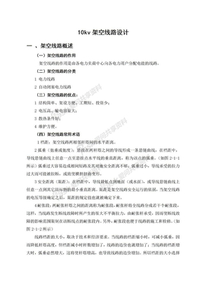 10kv架空线路设计毕业论文.doc