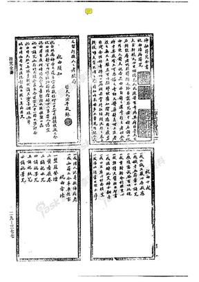 符咒全书(藏外道书版).pdf